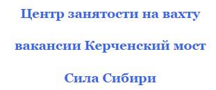 август вакансии центра занятости на Керченский мост