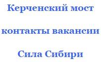 Работать по вахте на Керченском мосту смотрите вакансии контакты
