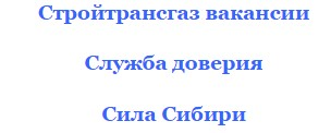 сила сибири-2 новости строительства 2015