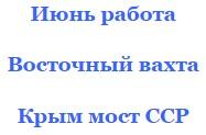 Восточный +Сила Сибири + мост в крым вакансии вахтой от первоисточника
