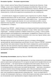 """Ленские вахтовые вакансии """"Сила Сибири"""" уже работают"""