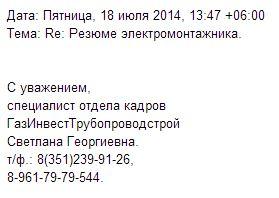 Контакты организации в Челябинске, которая занимается обманом