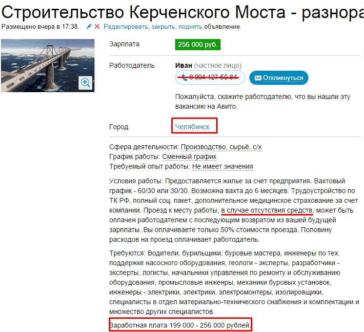 вакансии водителя на строительство керченского моста