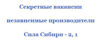 будет ли сила сибири-2