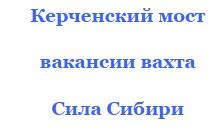 сила сибири-2 вакансии отзывы
