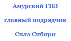 Официальный сайт Амурского ГПЗ Сила Сибири новые вакансии