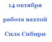 2016 октябрь работа от прямых работодателей вахта Сила Сибири