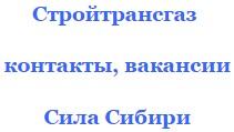 стройтрансгаз вакансии зао транснефть вакансии сила сибири вахта 2016-2018
