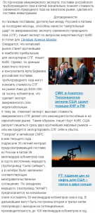 Сила Сибири опустит СПГ США
