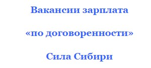 работа в компании сила сибири-2