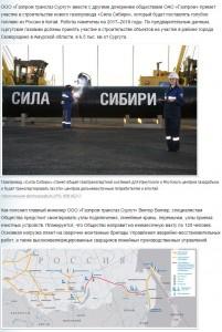 120 должностей вахтой в Сургут трансгаз