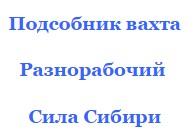 Ищу работу подсобника Сила Сибири, контакты для устройства на вахту
