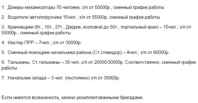 работа в Осетровском порту на проекте Сила Сибири