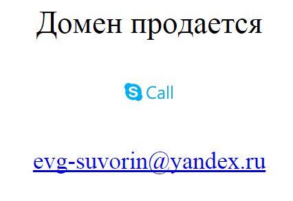 Продается домен Sila-Sibiri.ru