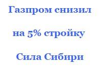 работать на вахте в 2016 по Силе Сибири должности