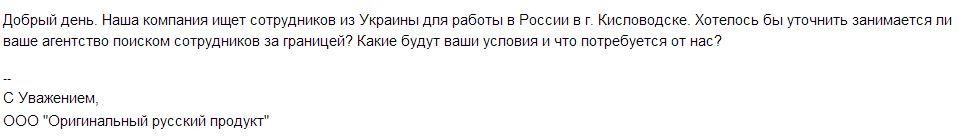 Украина беженцы вакансии в России