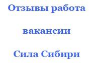 Стройка Сила Сибири отзывы