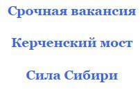 На весь апрель вакансии по объектам Сила Сибири и мост в Керчи
