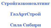 Работа в Стройгазконсалтинг вакансии ГазАртСтрой вахтой Сила Сибири май