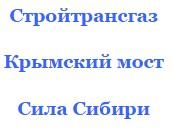 Работа в Крыму вакансии 2016 с проживанием вахта строительство моста