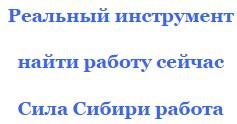 реальный свежак поиск вакансий сила сибири керченский мост до 2022