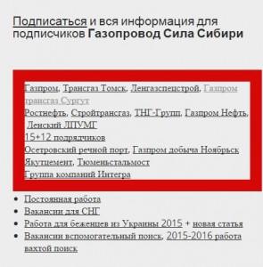 подрядные организации в проекте сила сибири-2
