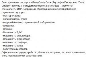 master kadrov mail ru сила сибири-2