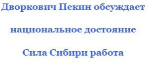 компания сила сибири-2 официальный сайт 2016