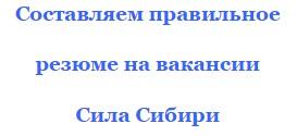 как зарегистрироваться на проекте сила сибири-2