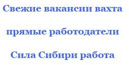 сила сибири-2 состояние сила сибири 2016