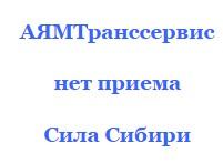 Сила Сибири набирает на май 2016 есть много вакансий