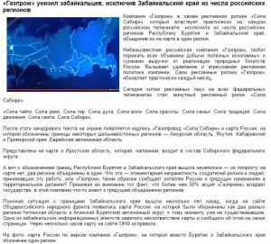 """""""Сила Сибири"""" опять замешена в скандалах на федеральном уровне"""