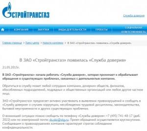 проект сила сибири-2 подрядчики стройтрансгаз вакансии