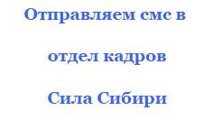 сила сибири-2 ищу работу через смс