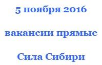 Керченский мост, Сабетта, Сила Сибир, север свежее вакансии работа 2016
