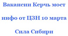 вакансии водителя на строительство керченского моста апрель 2016