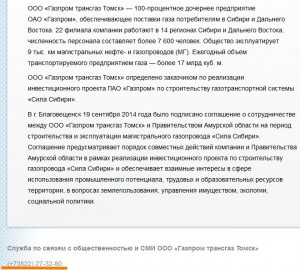работа монтажником тт сила сибири-2 в 2016