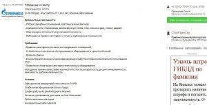 Газпром без опыта работа вакансии Сила Сибири