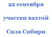 Работать на участках Силы Сибири в октябре 2016 есть вахта