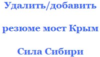 Не фантастика, а просто совет как удалить свои данные Сила Сибири