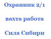 """Для охранников работа газопровод """"Сила Сибири"""" вакансии вахтой"""