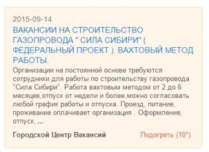 трубы для газопровода сила сибири-2
