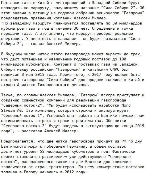 Вакансии Сила Сибири-2 официальный сайт