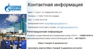 Сила Сибири и ООО «Газпром трансгаз Сургут»