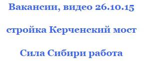сила сибири-2 вакансии сварщика вахта 2015