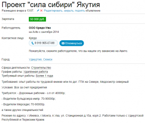 """Должности по """"Сила Сибири"""" на Авито"""