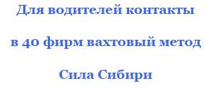 на строительство силы сибири-2 требуются водители вахтой