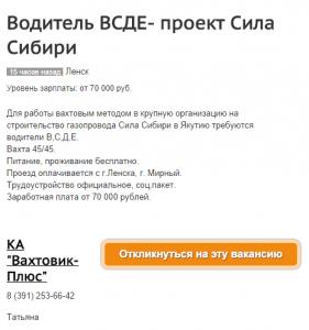 Рабочие должности в Ленске водителем вахтой