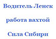Работать вахтой в Ленске водителем на Сила Сибири
