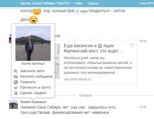 нет вакансии Сила Сибири, есть работа и должности Керченский мост